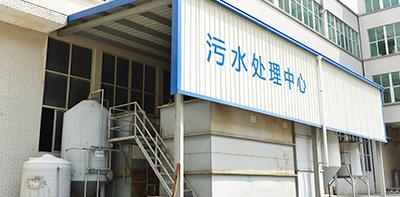 青艺污水处理中心