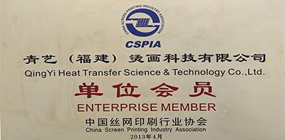 中国丝网印刷行业协会会员单位