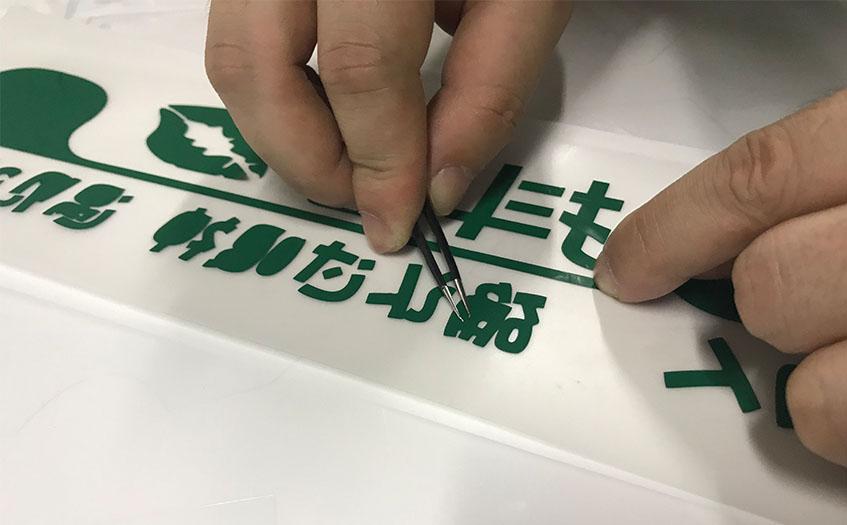 刻字膜排废过程常遇问题,这里提供解决方案