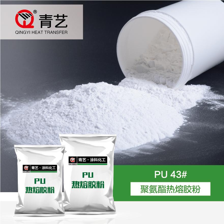 聚氨酯热熔胶粉PU43#