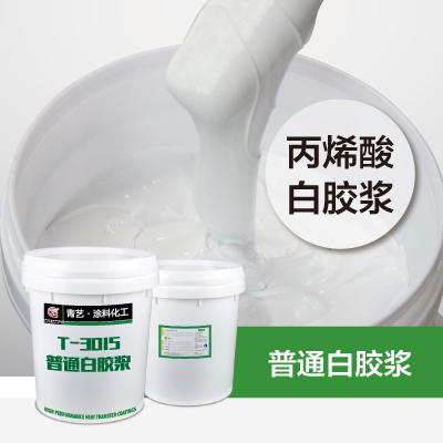T-3015普通级别白胶浆