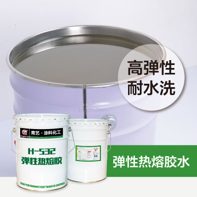 H-532 高弹性热熔胶水