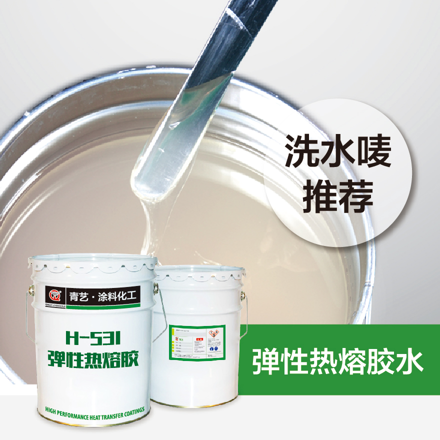 H-531弹性热熔胶水(聚氨酯级别)
