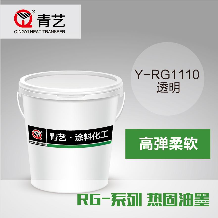 Y-RG 系列高弹柔软热固油墨