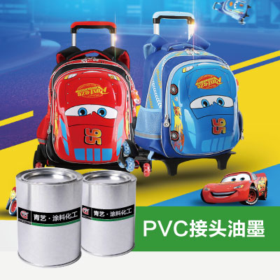 Y-PA PVC高频接头油墨